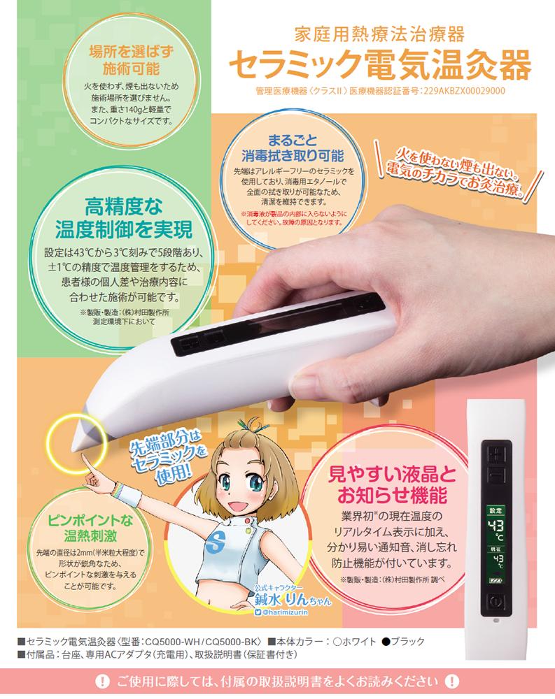 セラミック電気温灸器