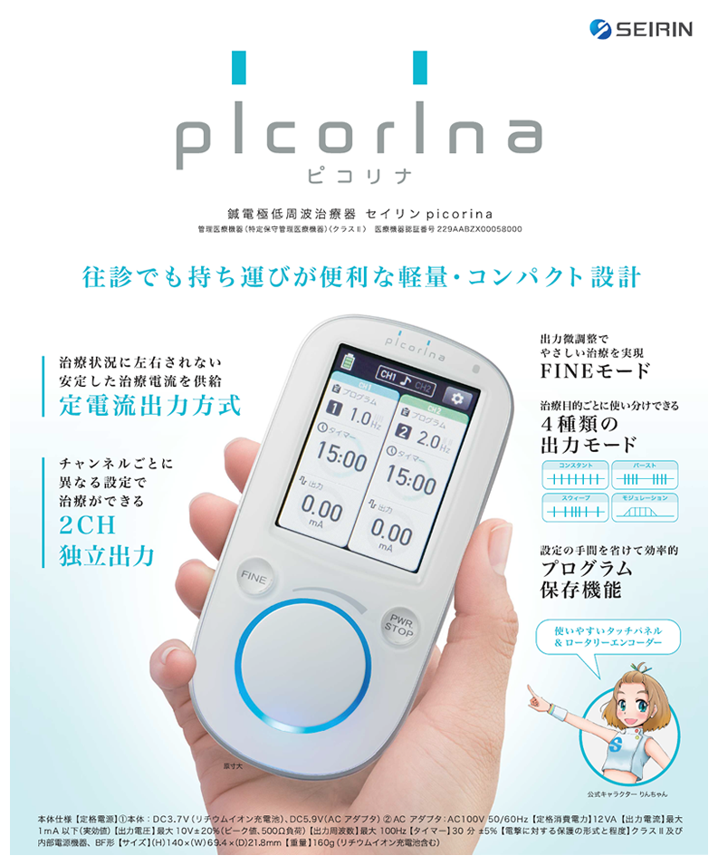 ピコリナ4種類の出力モード